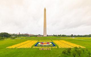 組圖:法輪功學員華盛頓紀念碑前排出法輪圖