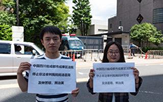 親人被非法關押 留日學生中使館前籲放人