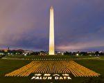 组图:华盛顿DC法轮功大型烛光夜悼 神圣感人