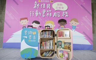 全国非六都首创  新住民行动书箱服务启动