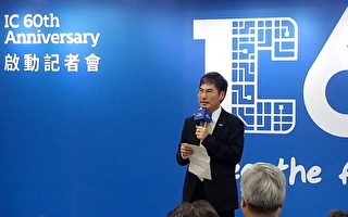 曾不被看好的半導體技術 成了台灣的鎮國之寶