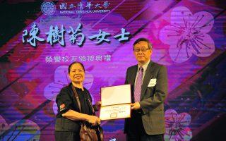 義行可嘉 陳樹菊成為台清華大學榮譽校友