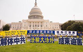 美议员发起932号决议案 声援中国退党大潮