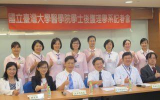 台大雲林校區學士後護理系  今年開始招生