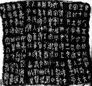 【文史】三千年前周朝子弟在學校學什麼?