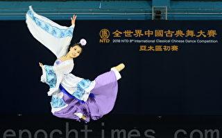 古典舞弘揚傳統文化 亞太初賽選手感恩獲昇華