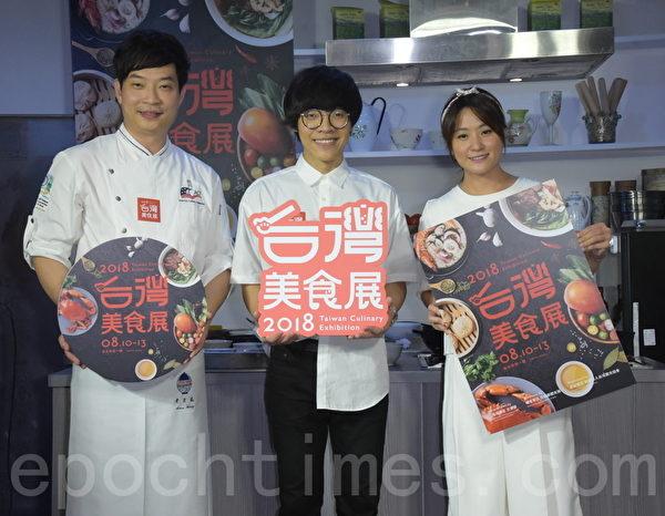 台湾美食展宣传大使记者会