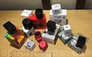 香港消委會測十款USB旅行插蘇全不合格