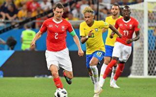 巴西1比1平瑞士 保持40年開局取勝記錄破了