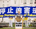 美宗教自由委員會副主席:停止迫害法輪功