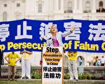 佛州众议员:与法轮功一起继续反迫害