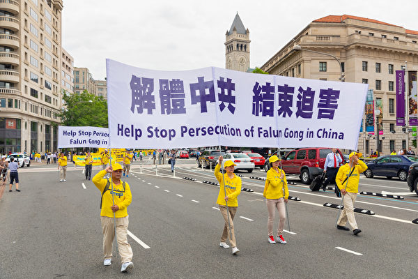 6月20日,全球部分法輪功學員聚集在美國首府華盛頓DC,舉行反迫害集會遊行。(Mark Zou/大紀元)