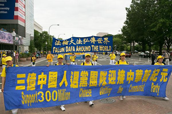 6月20日,全球部分法輪功學員聚集在美國首府華盛頓DC,舉行反迫害集會遊行,各界正義人士將到場聲援。(李莎/大紀元)