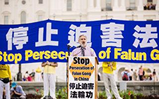 法輪功美國首都集會 政要聲援反迫害