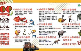 竹東地區農會慶祝成立100週年 系活動周末登場