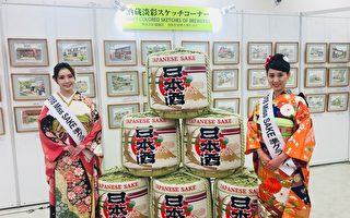 世界上最大的日本酒集會