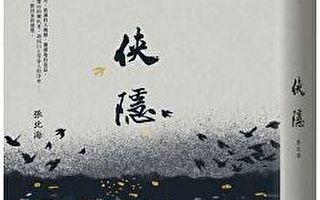 小说:侠隐(1)
