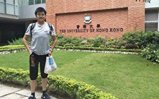 今年「六四」29週年期間,南京公民史庭福的兒子史竟到港旅遊,返回後被當局羈押一天一夜。圖為史竟在香港大學參觀。(史竟提供)