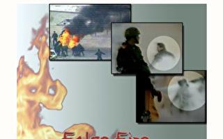 """新疆公安局长被通知现场看天安门""""自焚"""""""