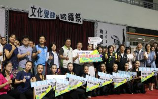 2018嘉义市艺术节  文化觉醒‧诸罗祭29日起动