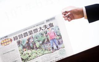香蕉鳳梨價量穩定 台農委會駁不實報導