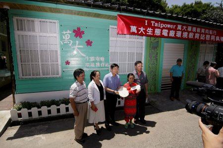 由舊郵局改造的萬大發電廠環境教育站啟用。