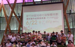創造三贏 中華大學舉辦社區規劃成果發表