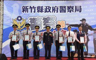 庆祝警察节 新竹县表扬有功绩优人员