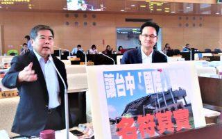 台中機場升格國際 議員促改善門面