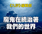 魔鬼在统治着我们的世界(15):经济篇(下)