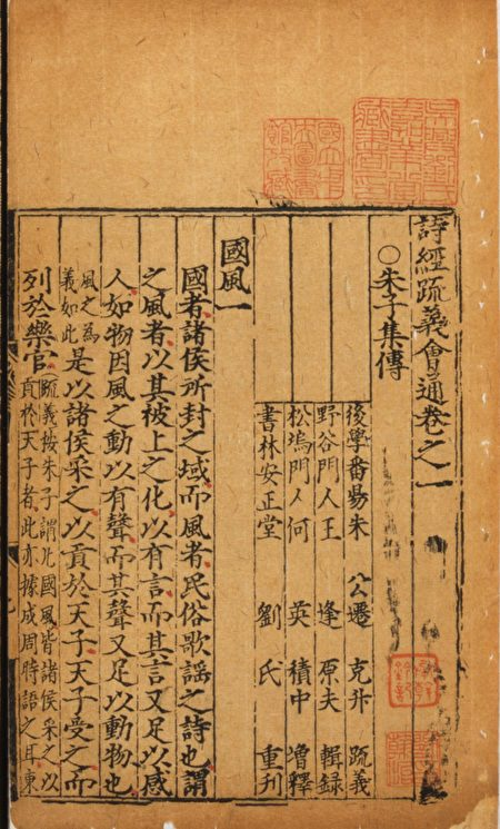 《诗经疏义会通》,台北国立故宫博物院藏。(公有领域)