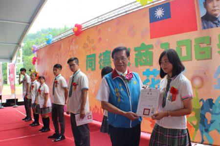 南投县长林明溱为同德毕业生颁发技艺优良奖。