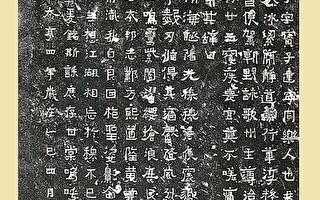 立碑年號不存在的三奇之碑──爨寶子碑