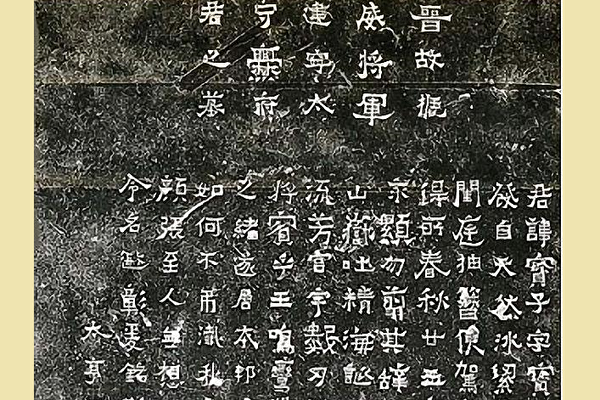 立碑年号不存在的三奇之碑──爨宝子碑