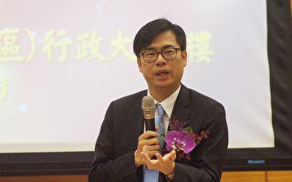 陳其邁推高雄FinTech  科技創新讓生活有感