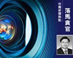 中紀委網站16日晚通報,中國船舶重工集團總經理孫波涉嫌嚴重違紀違法,目前正接受調查。(大紀元合成圖)