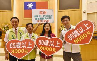 执行369政策 彰化县议会通过重阳敬老礼金预算