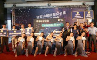 南投7月遞件 申請台灣首座國際暗空公園