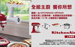 美食料理达人都在用它 你的厨房中还没有?