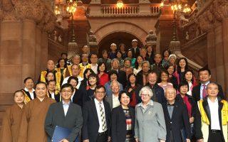 慶台灣傳統日 紐約州議會通過友台決議案