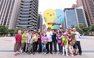 熱氣球嘉年華「愛心鳥」亮相  感受熱氣球夢幻氣氛
