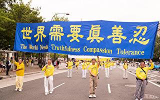 6月20日,全球部分法輪功學員聚集在美國首府華盛頓DC,舉行反迫害集會遊行。圖為遊行隊伍中的「世界需要真善忍」大型橫幅。(戴兵/大紀元)