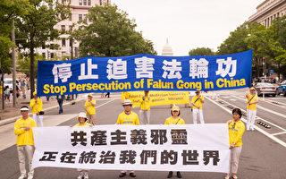 組圖:法輪功學員華盛頓DC反迫害大遊行