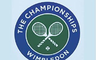 溫布爾登網球錦標賽