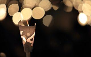活動預告:祭奠「六四」29週年 倫敦6月3日夜悼會