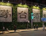 中共官媒发声 贵州茅台一天蒸发1700亿