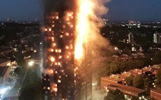 伦敦高楼大火调查  多重问题致72人死亡