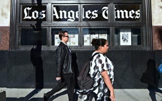 对抗假新闻 华裔富豪黄馨祥收购洛杉矶时报