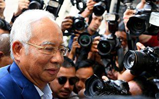 前首相贪污证据确凿 大马将以多项罪名起诉