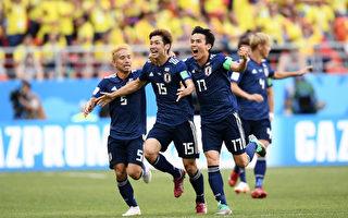 H组首轮 日本2:1击败十人哥伦比亚